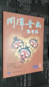 同泽书画2004.4