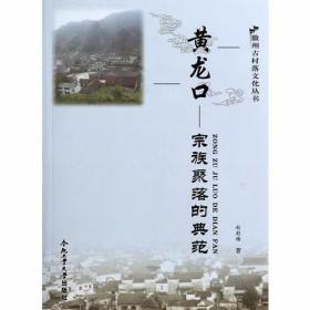 黄龙口——宗族聚落的典范  徽州古村落文化丛书  正版新书