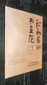 河南省书画院院训2003.4