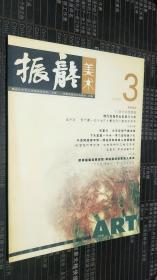 振龙美术2003.3
