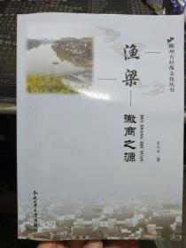 渔梁:徽商之源 徽州古村落文化丛书