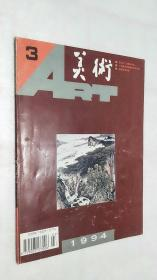 美术1994 3