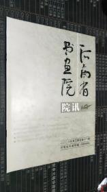 河南省书画院 院讯 2003年第5期 总第11期