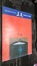 美苑 1993第5-6期