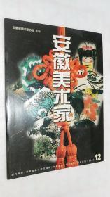 安徽美术家(2003.12)