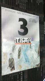 江苏画刊1997.3