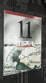 江苏画刊(1994.11)