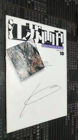 江苏画刊1994.10期 总166期