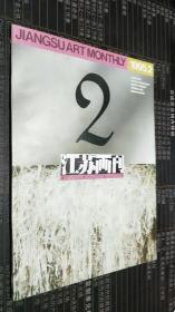 江苏画刊(1995.2)