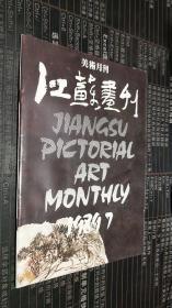 江苏画刊(美术月刊)1989.7