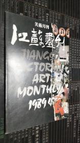 江苏画刊1989.4总100期