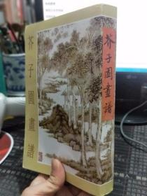 芥子园画谱  正版新书