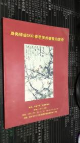 珠海锋盛06年春季广州书画拍卖会