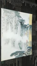 郑震山水画集