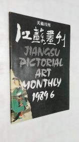 江苏画刊(美术月刊)1989.6