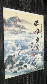 张峭画集之二:闽中揽胜大型组画 16开