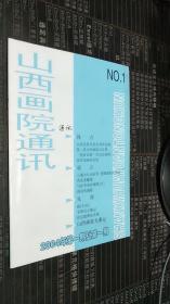 山西期刊创刊号:山西画院通讯2004年第一期 总第一期
