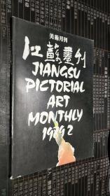 江苏画刊1989.2总98期
