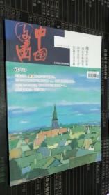 中国图画2006.08(总第1期)创刊号