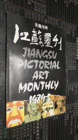 江苏画刊1989.5总101期