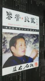 鉴赏收藏2004年11月号 总第4期
