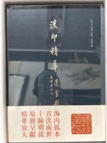 汉印精华 (清)何昆玉 何瑗玉集辑 (蓝本)正版新书  全一函一册