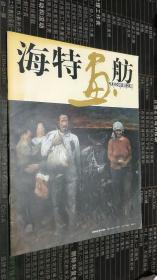 海特画舫 2003年 秋之卷 总第7期