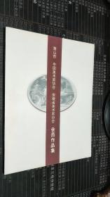 8 黄山市中国美术家协会、安徽省美术家协会 会员作品集
