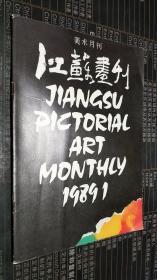 江苏画刊1989.1总97期