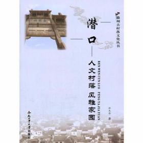 潜口——人文村落 风雅家园 徽州古村落文化丛书 正版新书