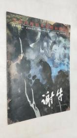 当代江西美术家精品画库 谢牛  一版一印