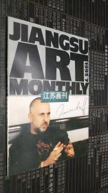 江苏画刊1993.7总151期
