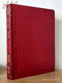 1876年1版《环球游记》(上下卷合订)—500多幅(含老北京及中国北方版画109幅)版画12开本 3公斤