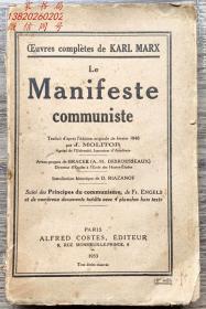 1953年法文版《共产党宣言》4幅照片 226页