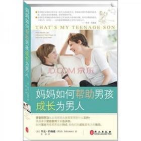 妈妈如何帮助男孩成长为男人
