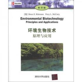 大学环境教育丛书·环境生物技术:原理与应用(影印版)