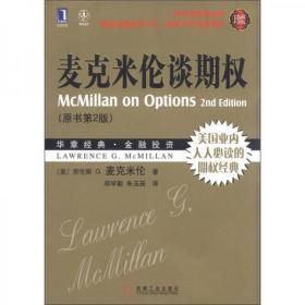 华章经管:麦克米伦谈期权(原书第2版 珍藏版)