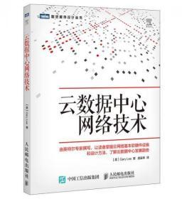 云数据中心网络技术
