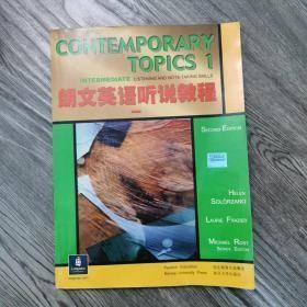 朗文英语听说教程1