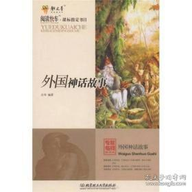 阅读快车·课标指定书目:外国神话故事