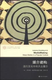 正版现货 媒介建构 流行文化中的大众传媒 当代学术棱镜译丛 新学