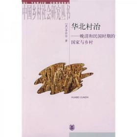 华北村治:晚清和民国时期的国家与乡村