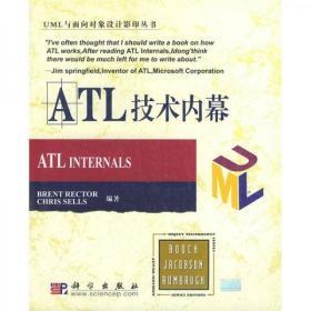 ATL技术内幕