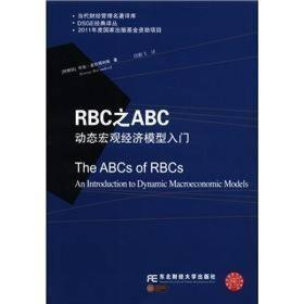 RBC之ABC:动态宏观经济模型入门