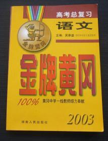 金牌黄冈高考总复习·语文