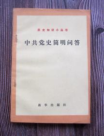 (历史知识小丛书)中共党史简明问答