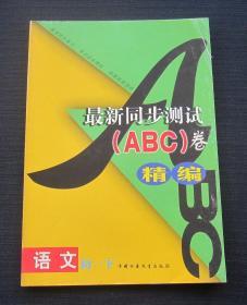 最新同步测试(ABC)卷精编 语文 初一(下)