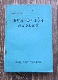 重庆豫丰纱厂工运史研究资料汇编