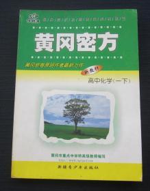 学易通·黄冈密方 高中化学(一下)