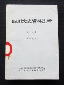 四川文史资料选辑 第十一辑